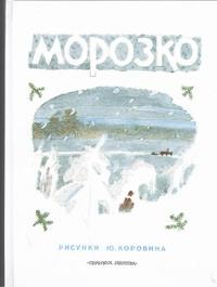 Толстой А.Н. - Морозко обложка книги