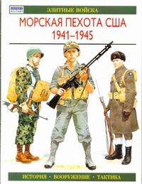 Ростан Э. - Морская пехота США 1971-1945 обложка книги