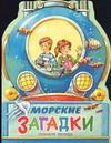 Сахарнов С.В. - Морские загадки обложка книги