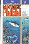 Тероваль Ф. - Морские рыбы в европейских водоемах обложка книги