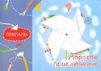 Острун Н. - Морское приключение обложка книги