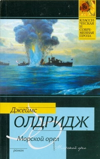 Олдридж Д. - Морской орел обложка книги