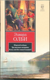 Олби Эдвард - Морской пейзаж. Три высокие женщины. Коза, или Кто такая Сильвия? обложка книги