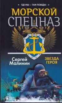 Морской спецназ. Звезда героя обложка книги