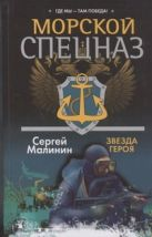 Малинин С. - Морской спецназ. Звезда героя' обложка книги