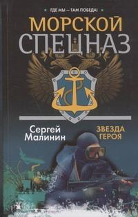 Малинин С. - Морской спецназ. Звезда героя обложка книги