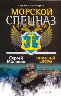 Морской спецназ. Огненный шторм ( Малинин С.  )