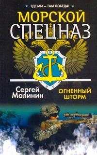 Малинин С. - Морской спецназ. Огненный шторм обложка книги