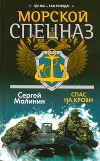 Малинин С. - Морской спецназ. Спас на крови обложка книги