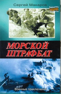 Макаров Сергей - Морской штрафбат обложка книги
