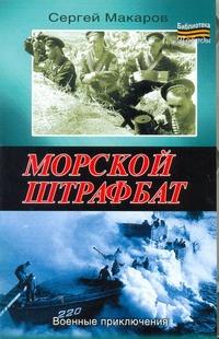 Морской штрафбат Макаров Сергей