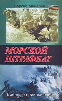 Макаров Сергей - Морской штрафбат. Военные приключения обложка книги
