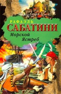 Морской ястреб обложка книги
