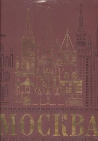 Друбачевская Ирина Леонидовна - Москва обложка книги