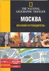 Тэк Х.ле - Москва обложка книги