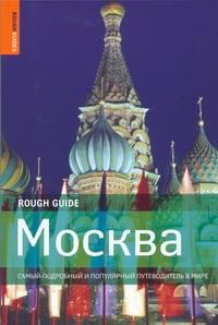 Ричардсон Дэн - Москва обложка книги