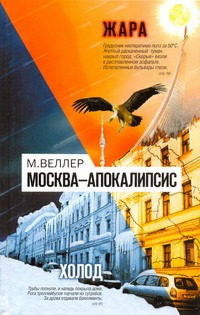 Веллер М.И. - Москва - Апокалипсис обложка книги