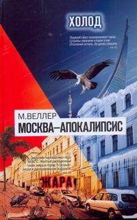 Москва - Апокалипсис обложка книги