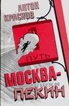 Москва - Пекин обложка книги