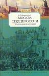 Назаревский В.В. - Москва - сердце России. Восемь веков истории обложка книги