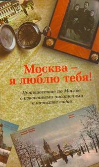 - Москва - я люблю тебя! обложка книги