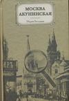 Беседина М.Б. - Москва акунинская обложка книги