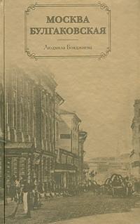 Москва булгаковская Бояджиева Л.В.