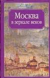 Хорос В. - Москва в зеркале веков обложка книги
