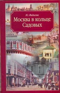 Федосюк Ю.А. - Москва в кольце Садовых обложка книги