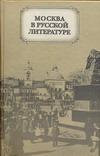 Дажина Т. - Москва в русской литературе обложка книги