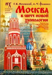 Носовский Г.В. - Москва в свете новой хронологии обложка книги