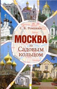 Москва за Садовым кольцом ( Романюк С.К.  )