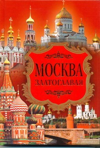 Ионина Н.А. - Москва златоглавая обложка книги