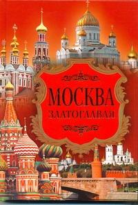 Москва златоглавая Ионина Н.А.