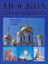 Анашкевич М.А. - Москва златоглавая. Знакомимся с храмами столицы обложка книги