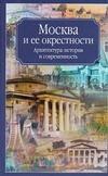 Хорос В. - Москва и ее окрестности. Архитектура, история обложка книги