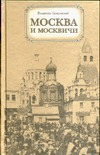 Москва и москвичи Гиляровский В.А.