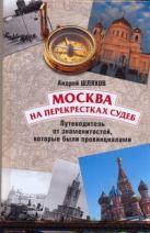 Москва на перекрестках судеб