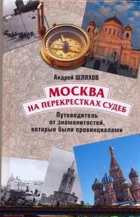 Москва на перекрестках судеб Шляхов А.Л.
