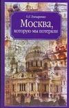 Гончаренко О.Г. - Москва, которую мы потеряли' обложка книги