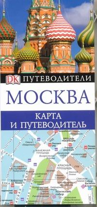 - Москва. Карта и путеводитель обложка книги