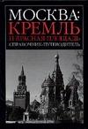 Киселев А.Ю. - Москва. Кремль и Красная площадь' обложка книги