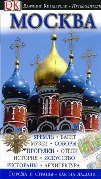 Райс К. - Москва. Путеводитель обложка книги