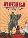Ольшанский Д.В. - Москва. С древнейших времен до наших дней обложка книги