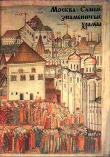Анашкевич М.А. - Москва. Самые знаменитые храмы обложка книги