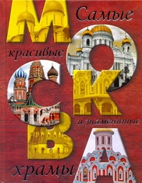 Москва. Самые красивые и знаменитые храмы ( Ионина Н.А.  )