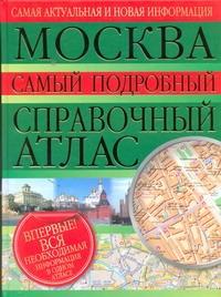 Овсянникова А.А. - Москва. Самый подробный справочный атлас обложка книги
