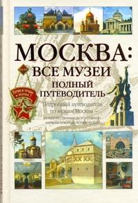 Киселев А.Ю. - Москва: Все музеи. Полный путеводитель обложка книги