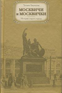 Бирюкова Т.З. - Москвичи и москвички обложка книги