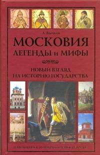Бычков А.А. - Московия. Легенды и мифы обложка книги